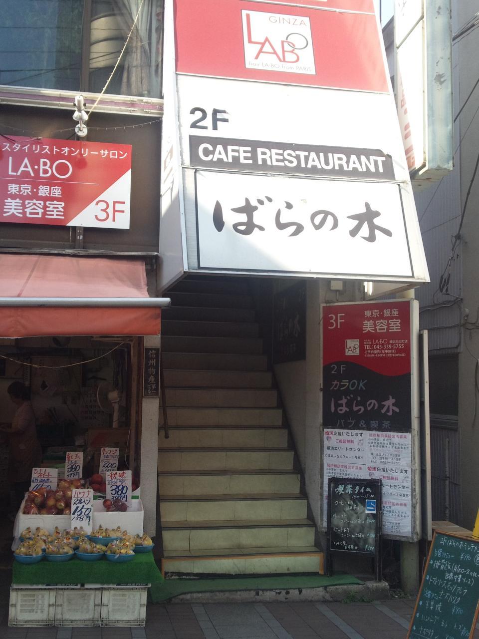 ばらの木(店舗外観)