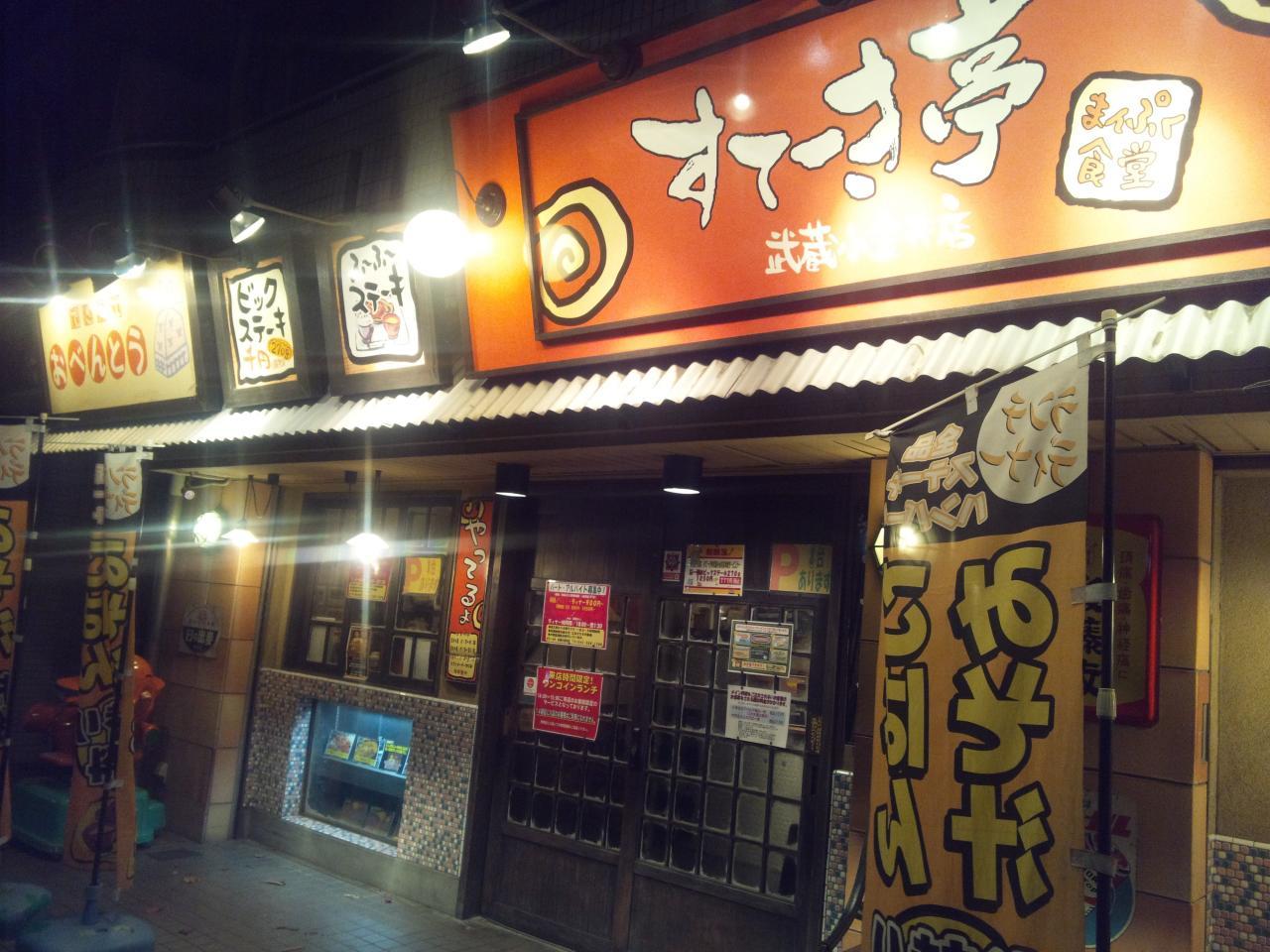 すてーき亭武蔵小金井店(店舗外観)
