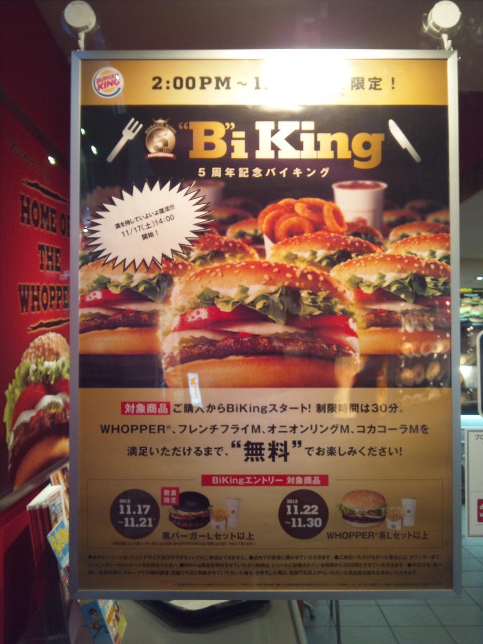 バーガーキング(BiKing)
