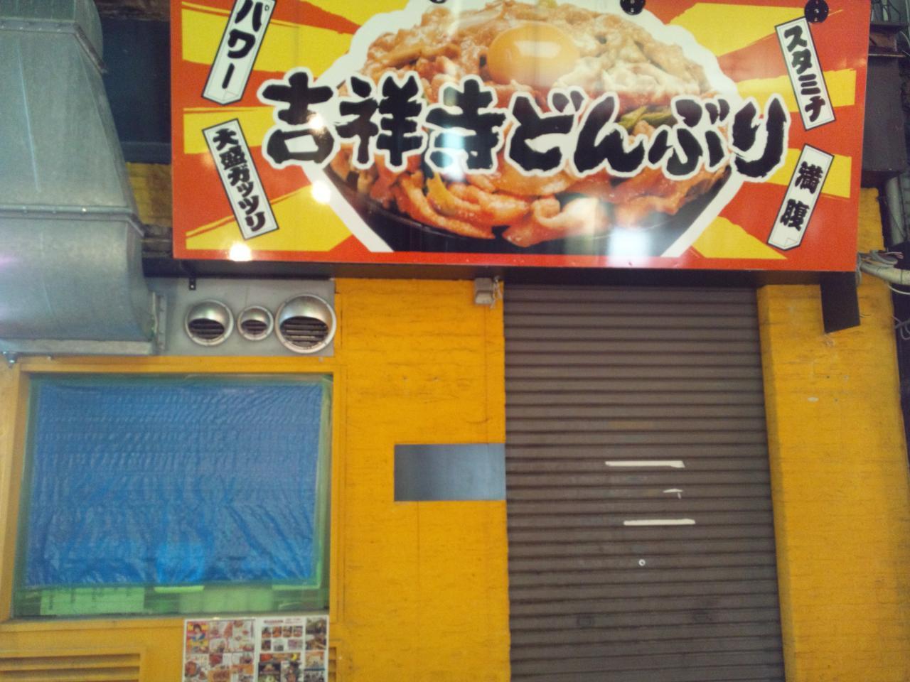 吉祥寺どんぶり渋谷店(閉店)