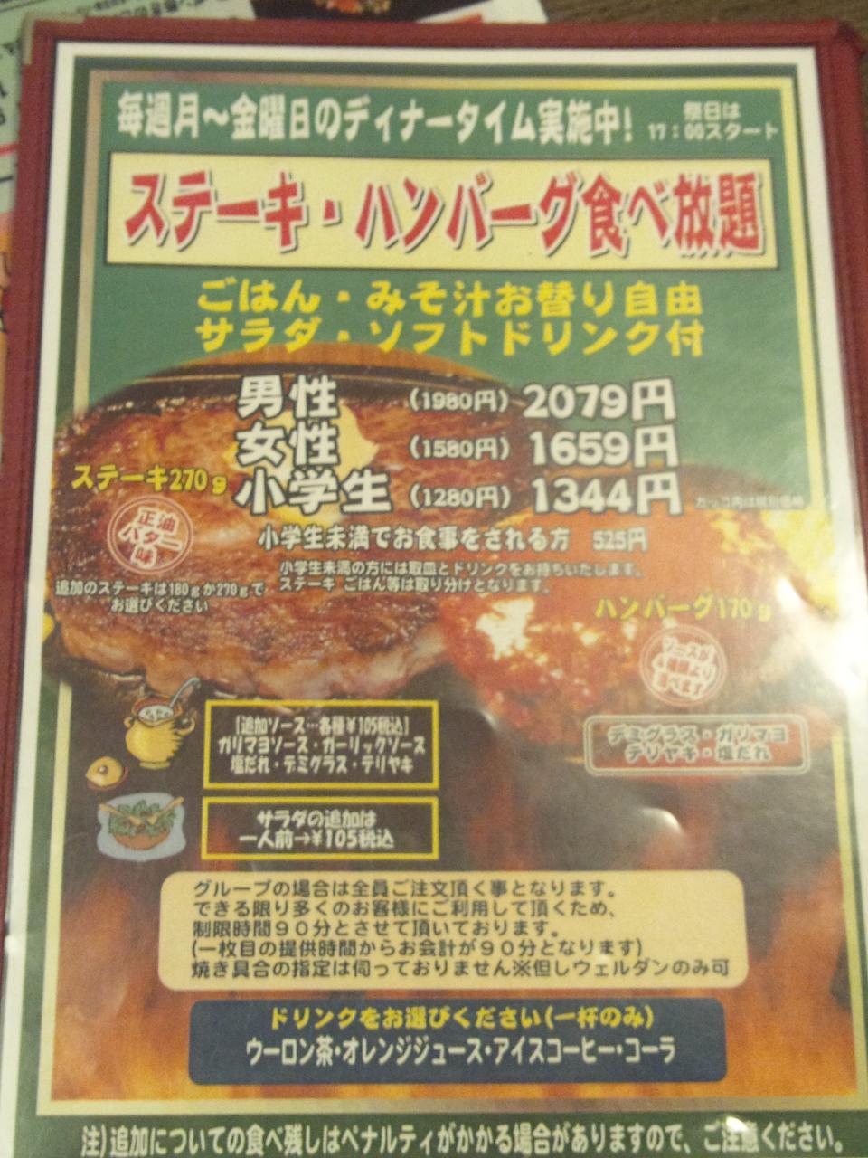 すてーき亭武蔵小金井店(メニュー)