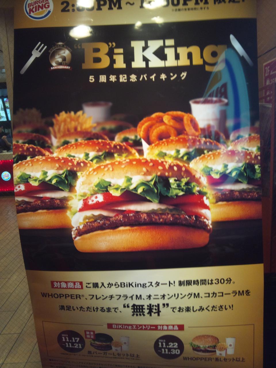 バーガーキング赤坂TBS前(ポスター)