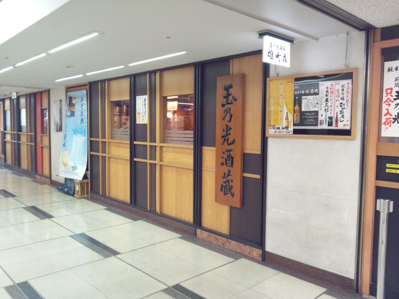 玉乃光酒造雄町店(店舗外観)