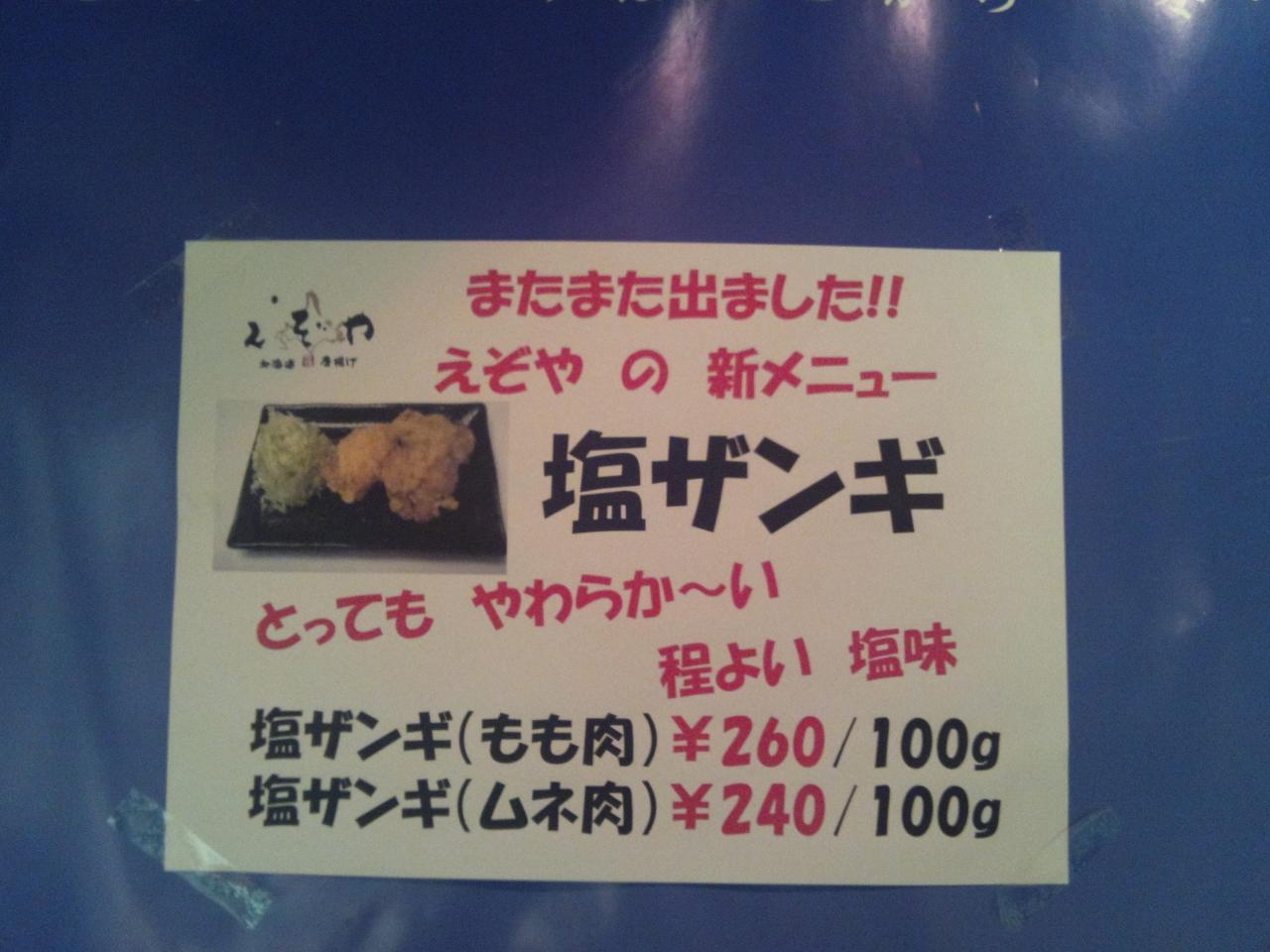 えぞや六角橋店(ポスター)