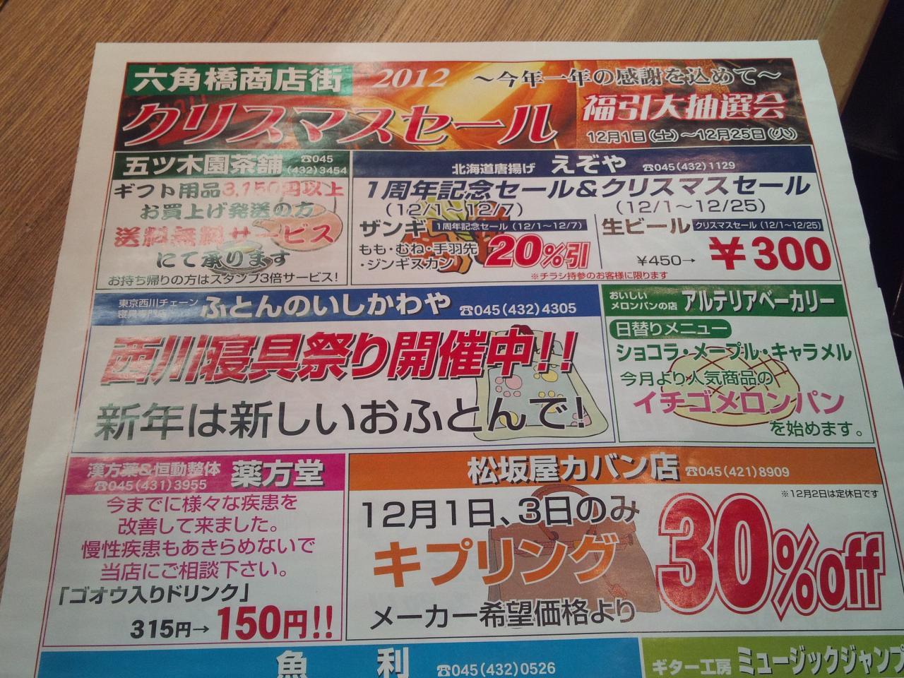 えぞや六角橋店(チラシ)