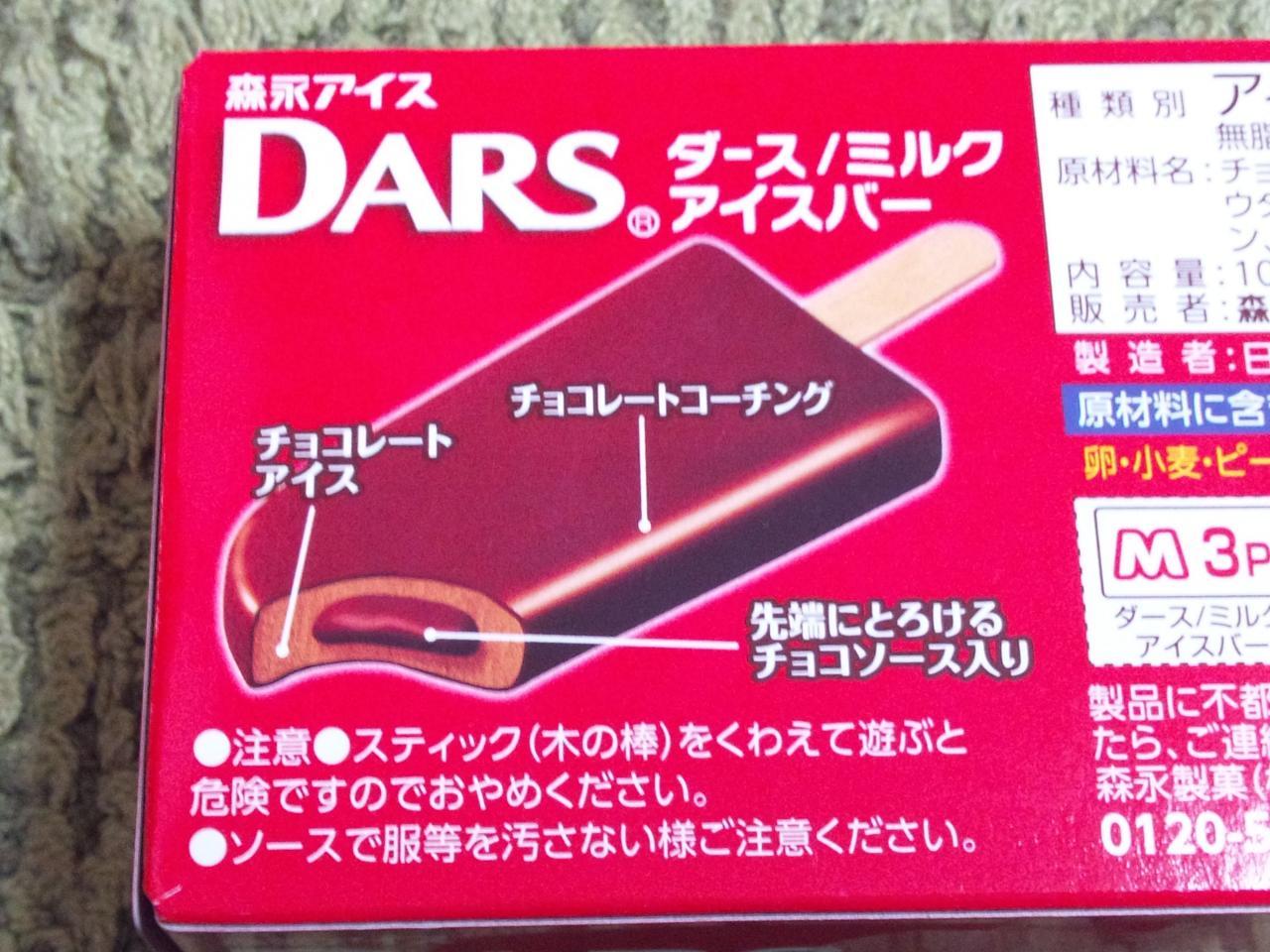 DARSのアイスクリーム(ミルク)