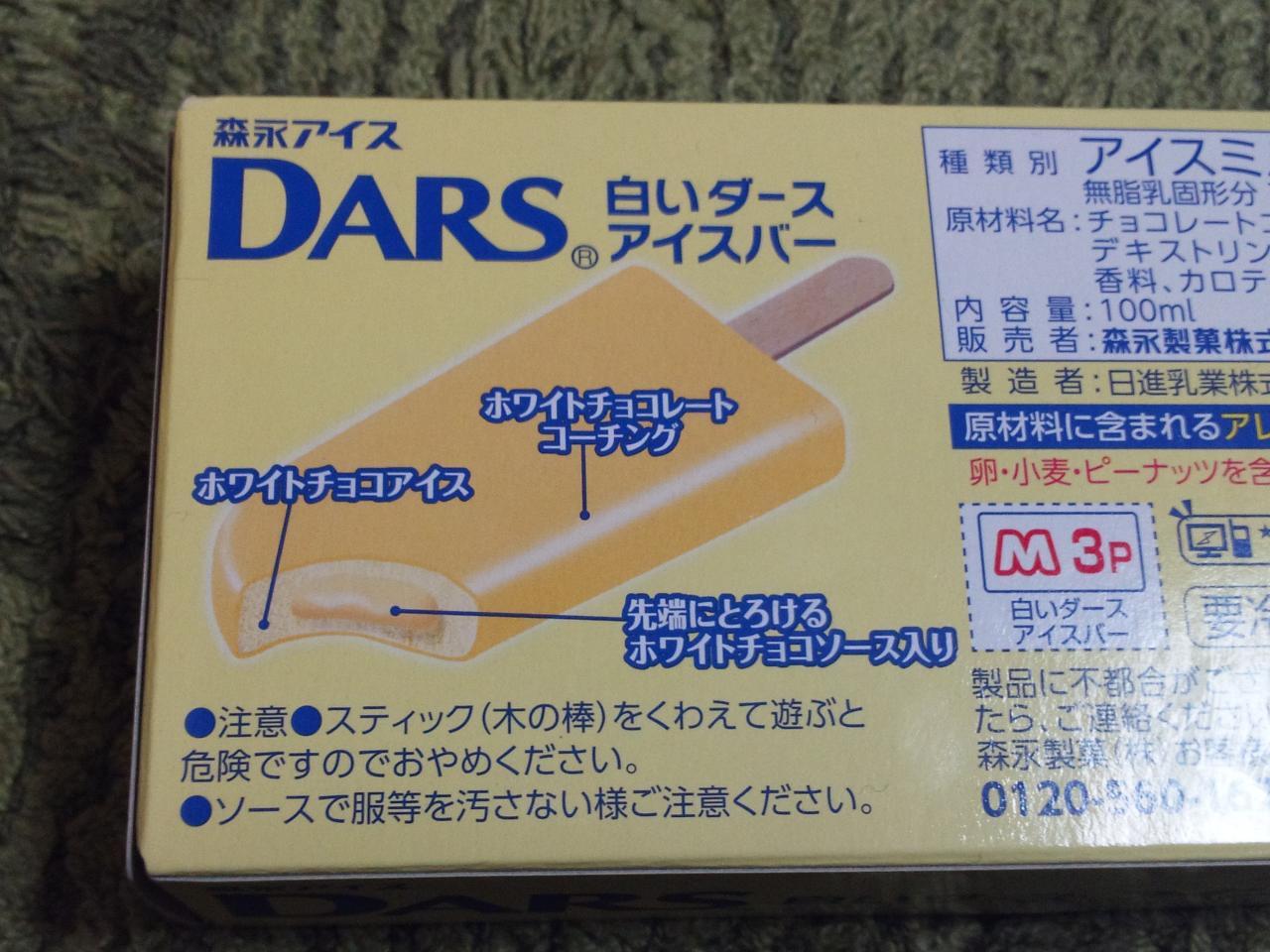 DARSのアイスクリーム(白)