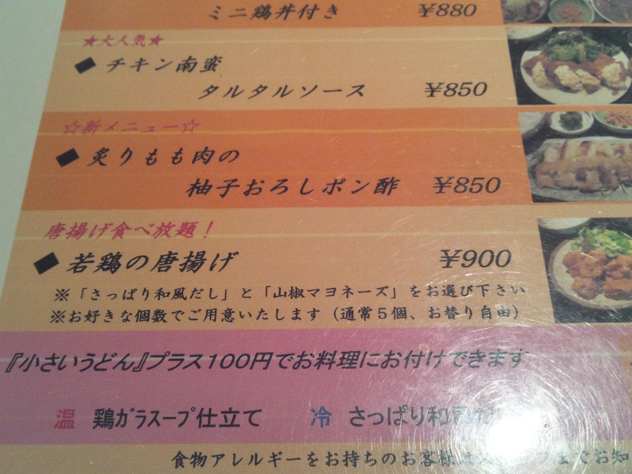 鳥どり虎ノ門店(ランチメニュー)