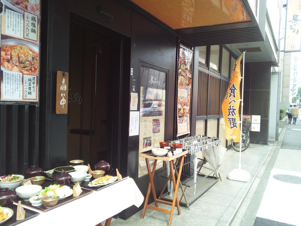 鳥どり虎ノ門店(店舗外観)