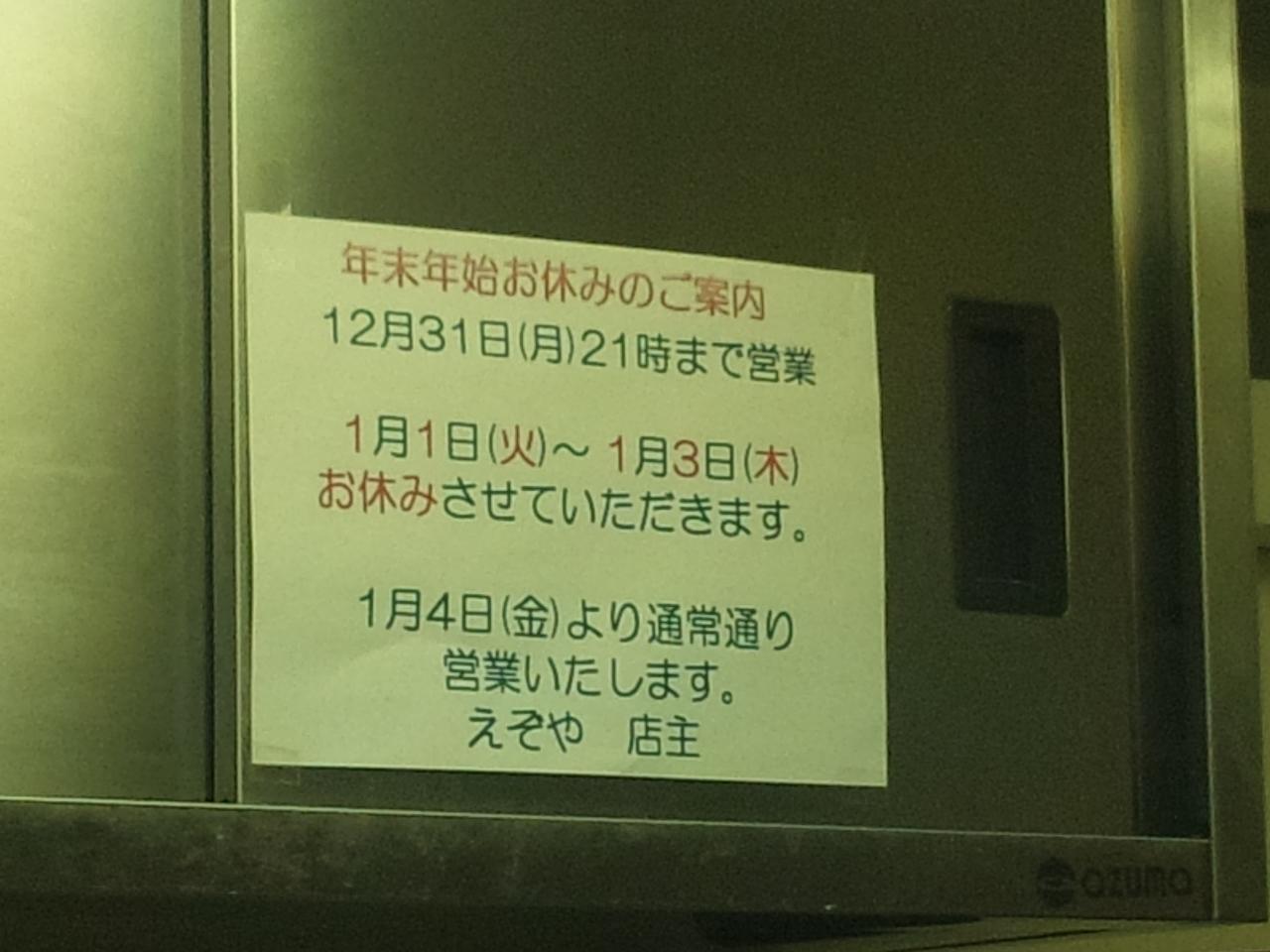 えぞや六角橋店(正月休み)