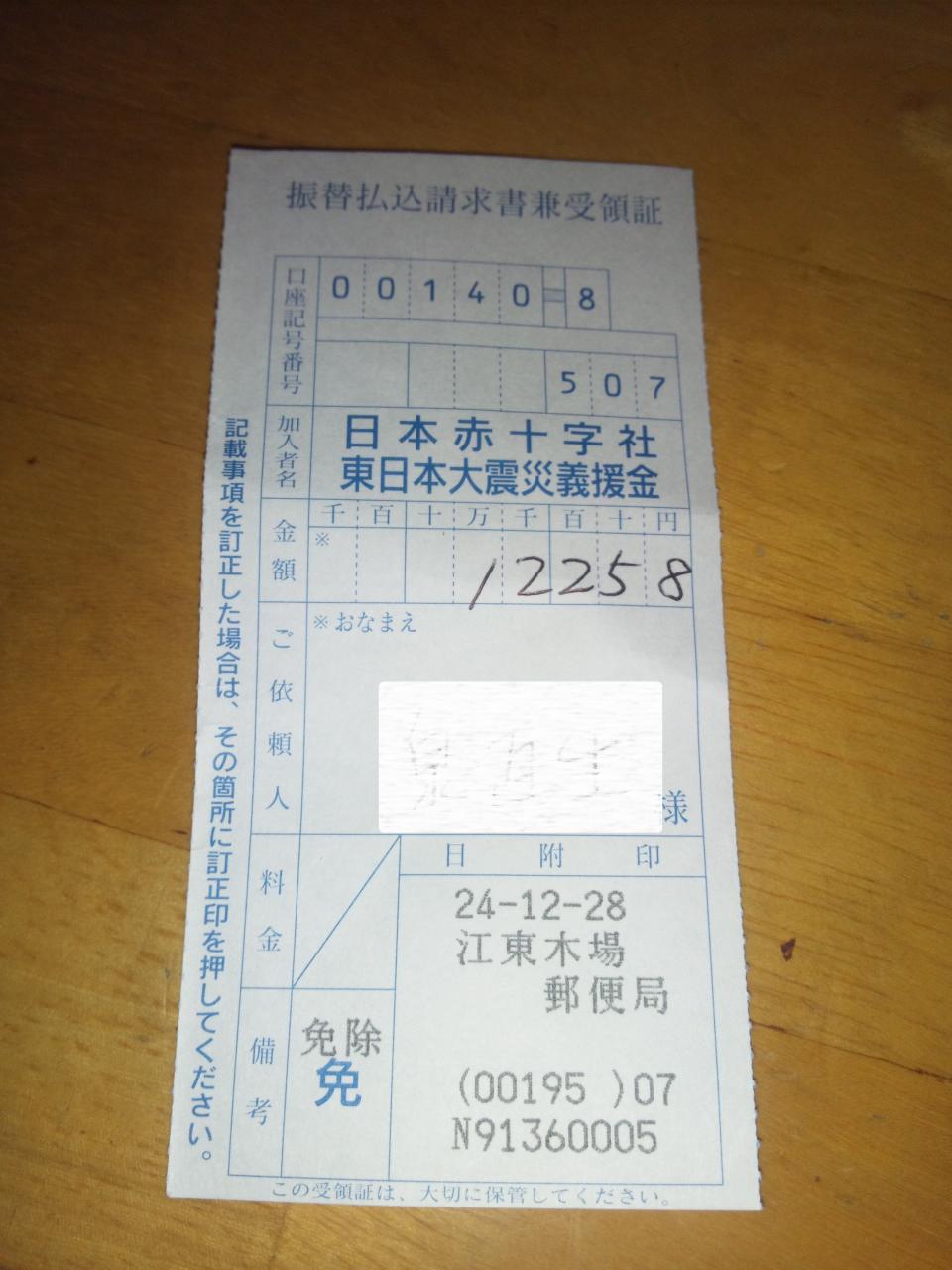 義援金送金(2012/12/28)