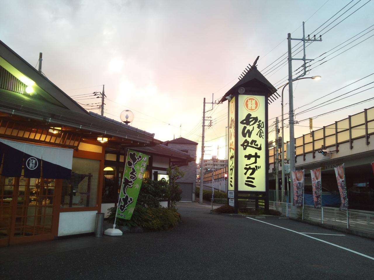 サガミ川崎宮前店(店舗外観)