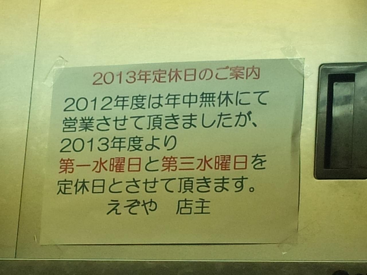 えぞや六角橋店(営業案内)