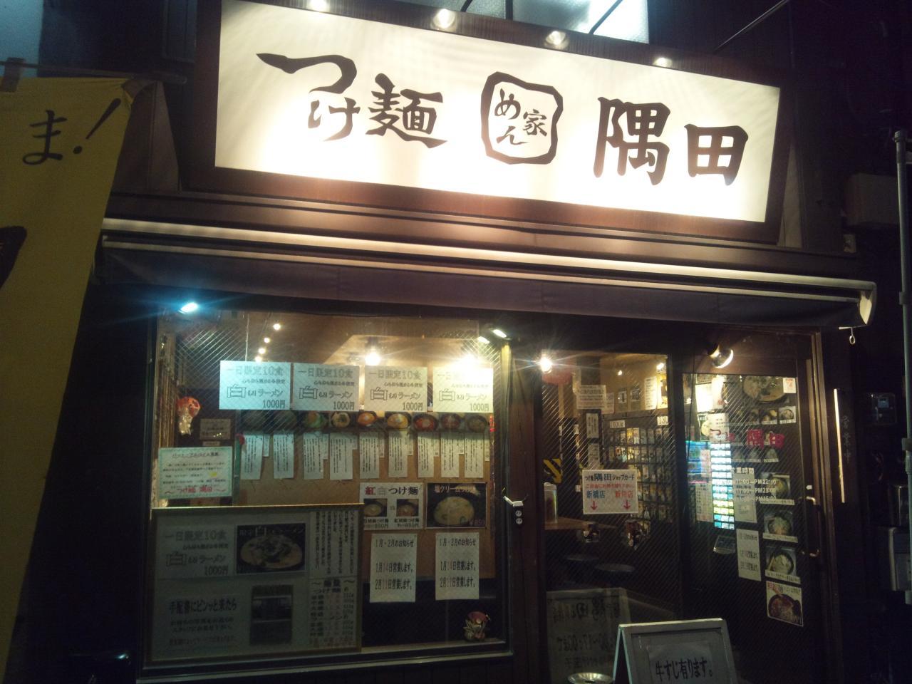 つけ麺隅田西新橋店(店舗外観)