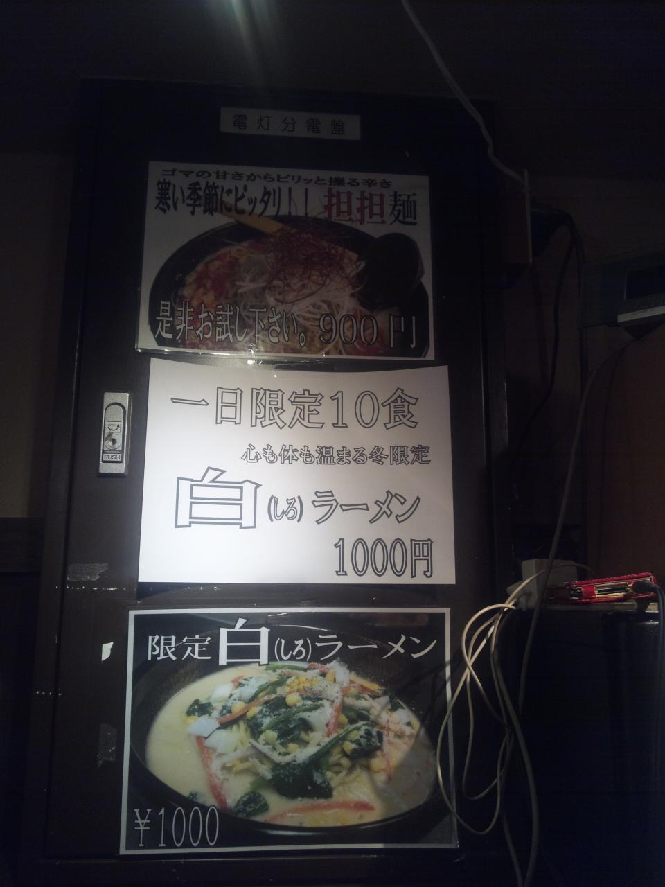 つけ麺隅田西新橋店(限定メニュー)