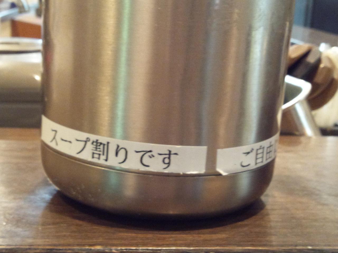 つけ麺隅田西新橋店(スープ割)