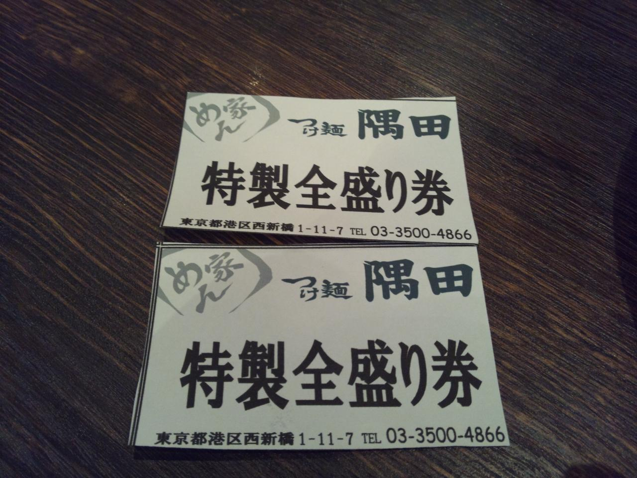 つけ麺隅田西新橋店(券)