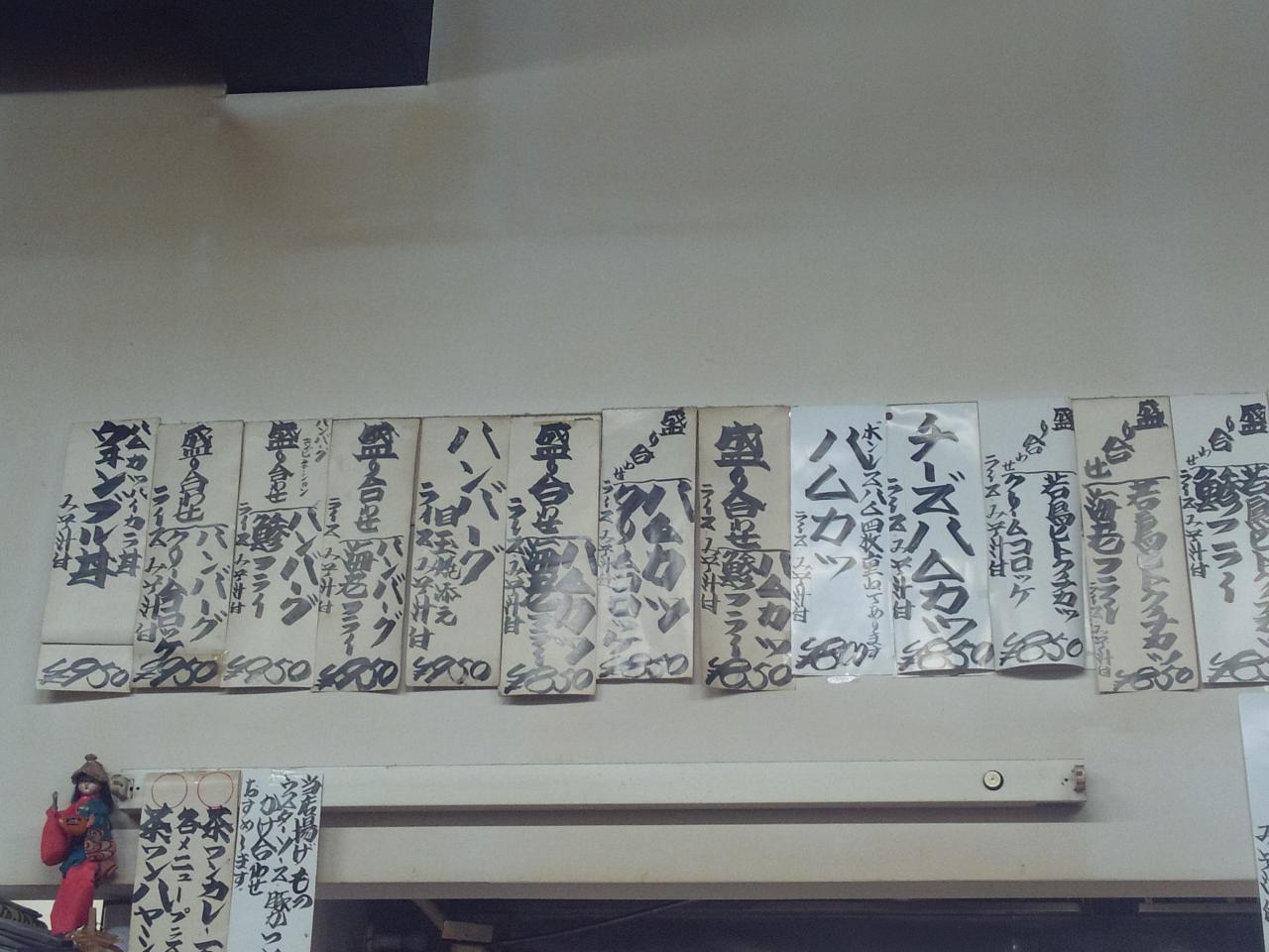 下町洋食キッチントキワ(メニュー)