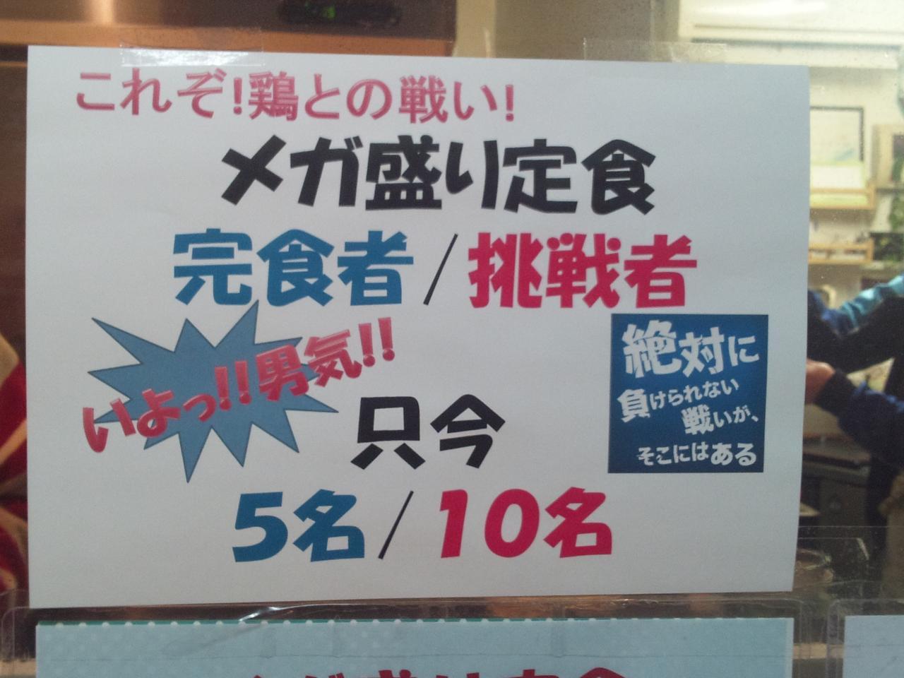 えぞや六角橋店(メガ盛り定食完食記録)