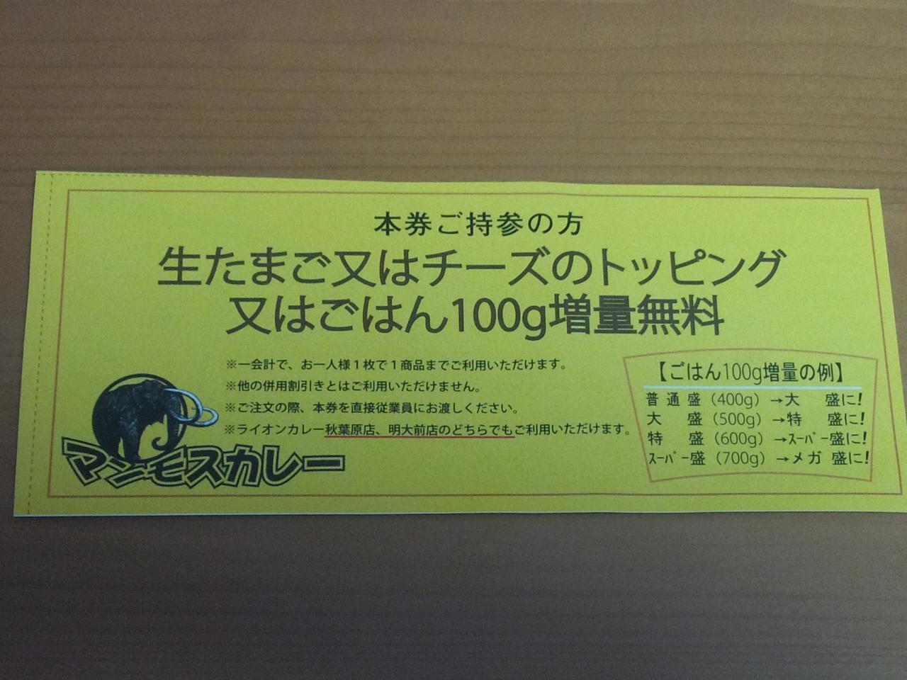 マンモスカレー秋葉原本店(クーポン)