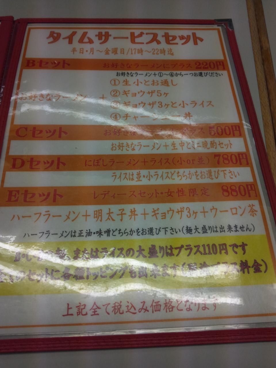 ラーメン ガキ大将 川崎鷺沼店(メニュー)