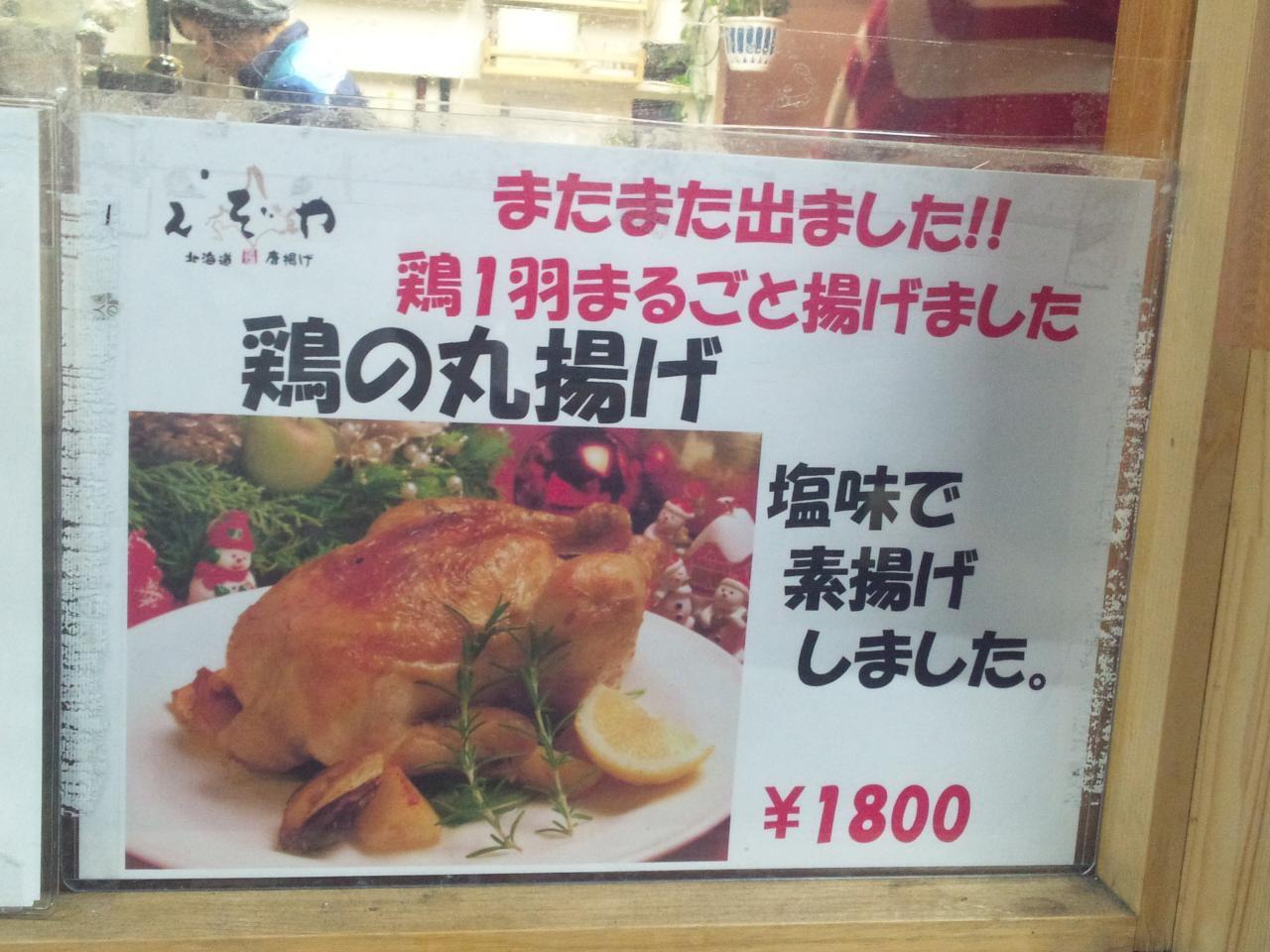 えぞや六角橋店(鶏丸揚げメニュー)