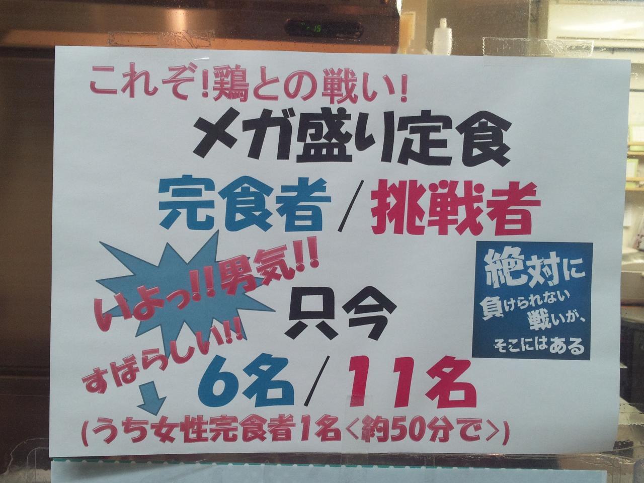 えぞや六角橋店(メガ盛り完食者ポスター)