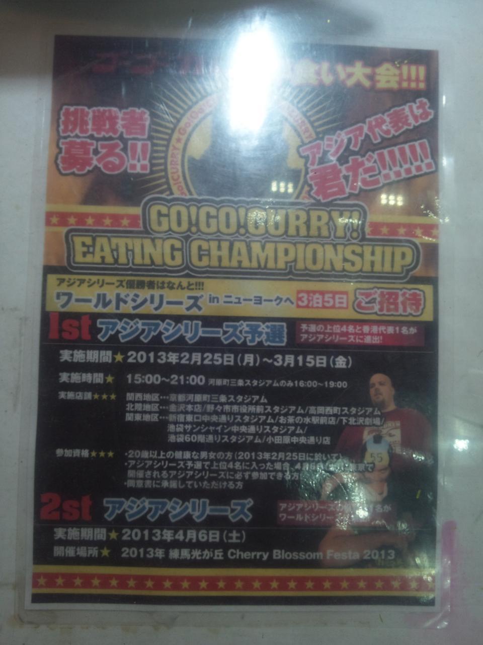 ゴーゴーカレー新宿東口中央通りスタジアム店(早食い大会)