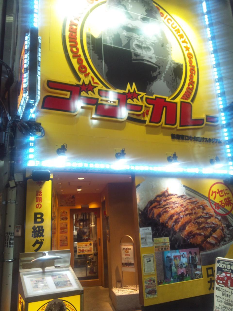 ゴーゴーカレー新宿東口中央通りスタジアム店(店舗外観)