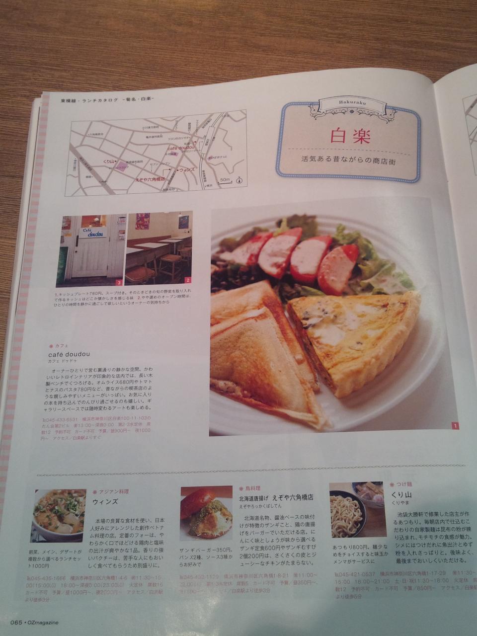 えぞや六角橋店(オズマガジン)