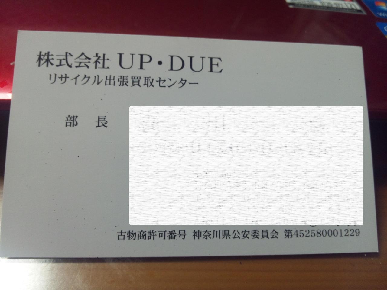 えぞや六角橋店(お客さん)