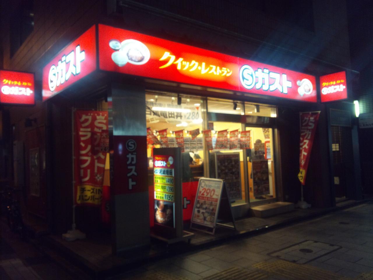 クイックレストランSガスト神田神保町店(店舗外観)