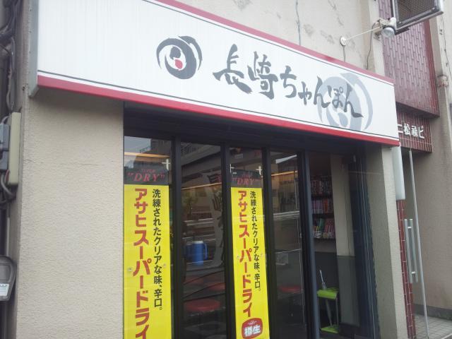 長崎ちゃんぽん(外観)
