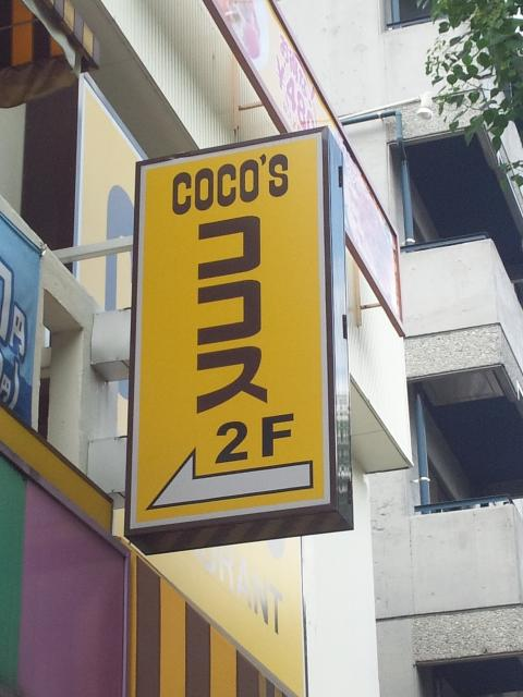 COCOS川崎宮前平(外観)