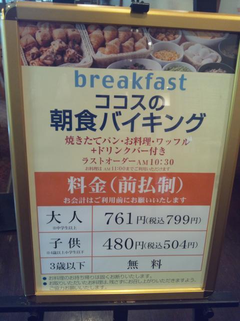 COCOS川崎宮前平(入口)