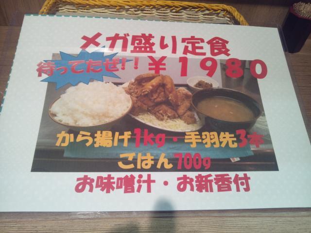 えぞや六角橋店(メガ盛り定食)