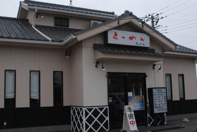 ら~めんなじみ(外観)