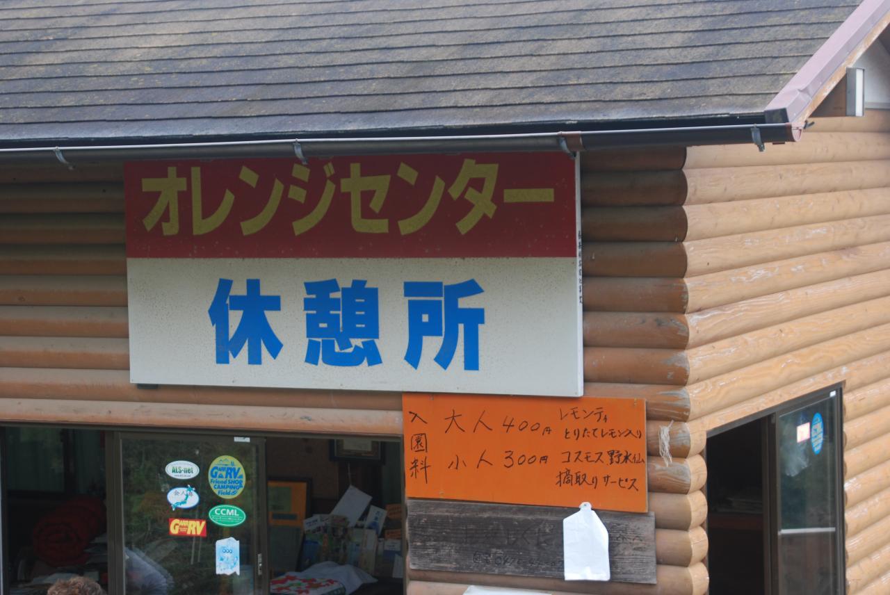 千倉オレンジセンター