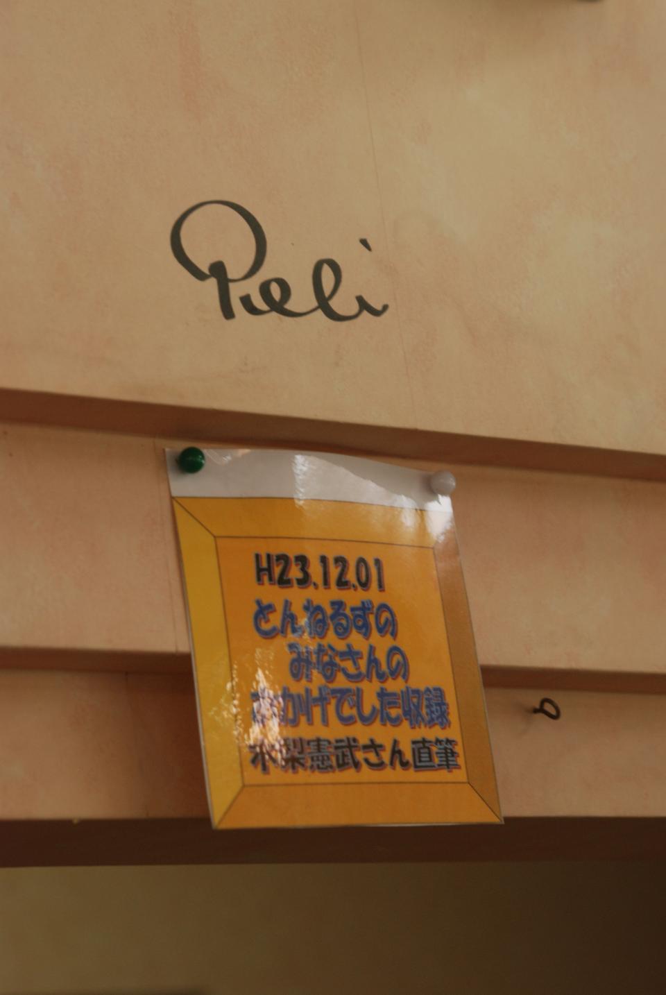 木村ピーナッツ(店内)