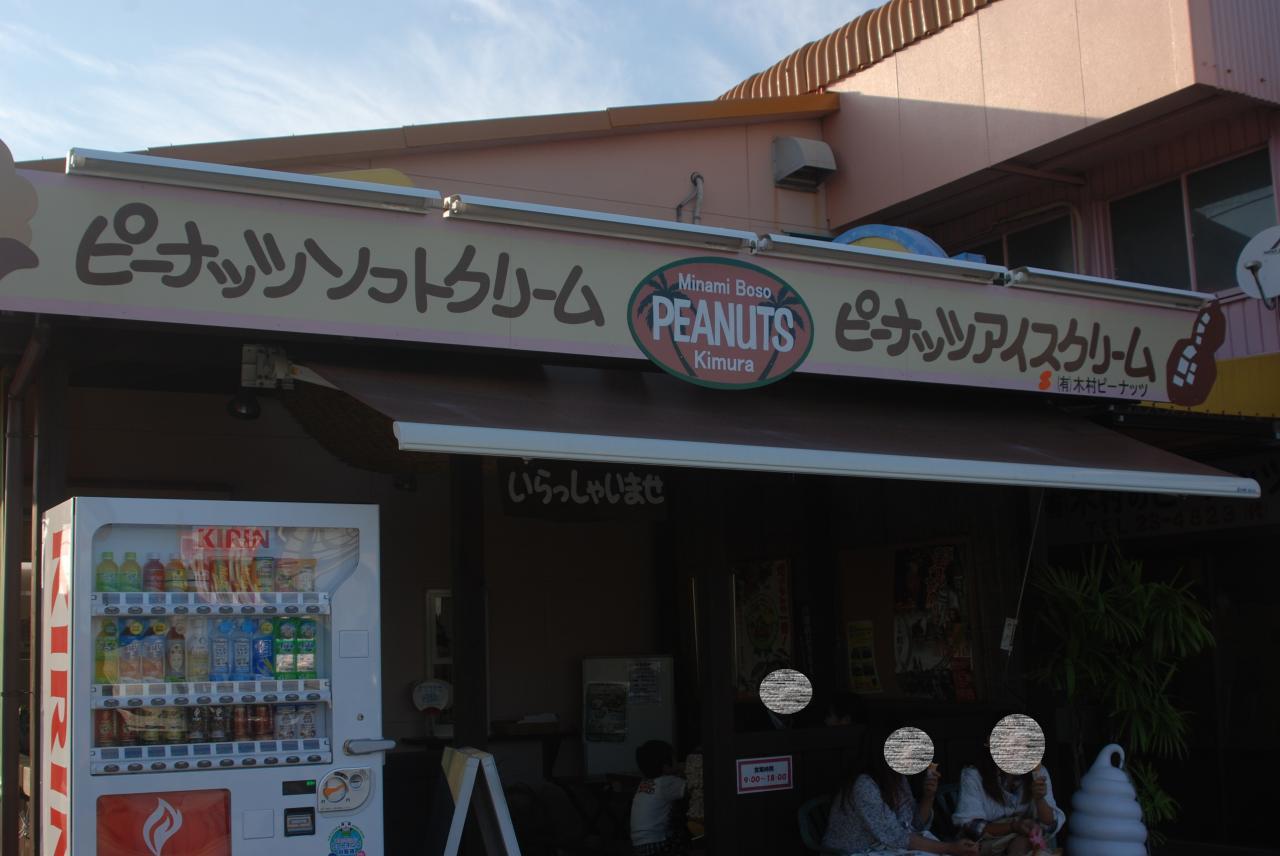 木村ピーナッツ(店舗外観)