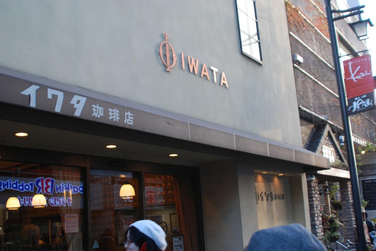 イワタ珈琲店(店舗外観)