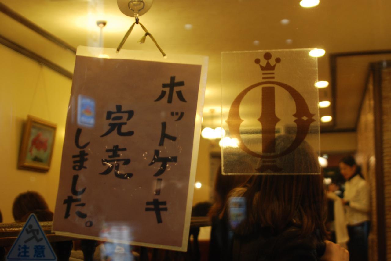 イワタ珈琲店(ホットケーキ)