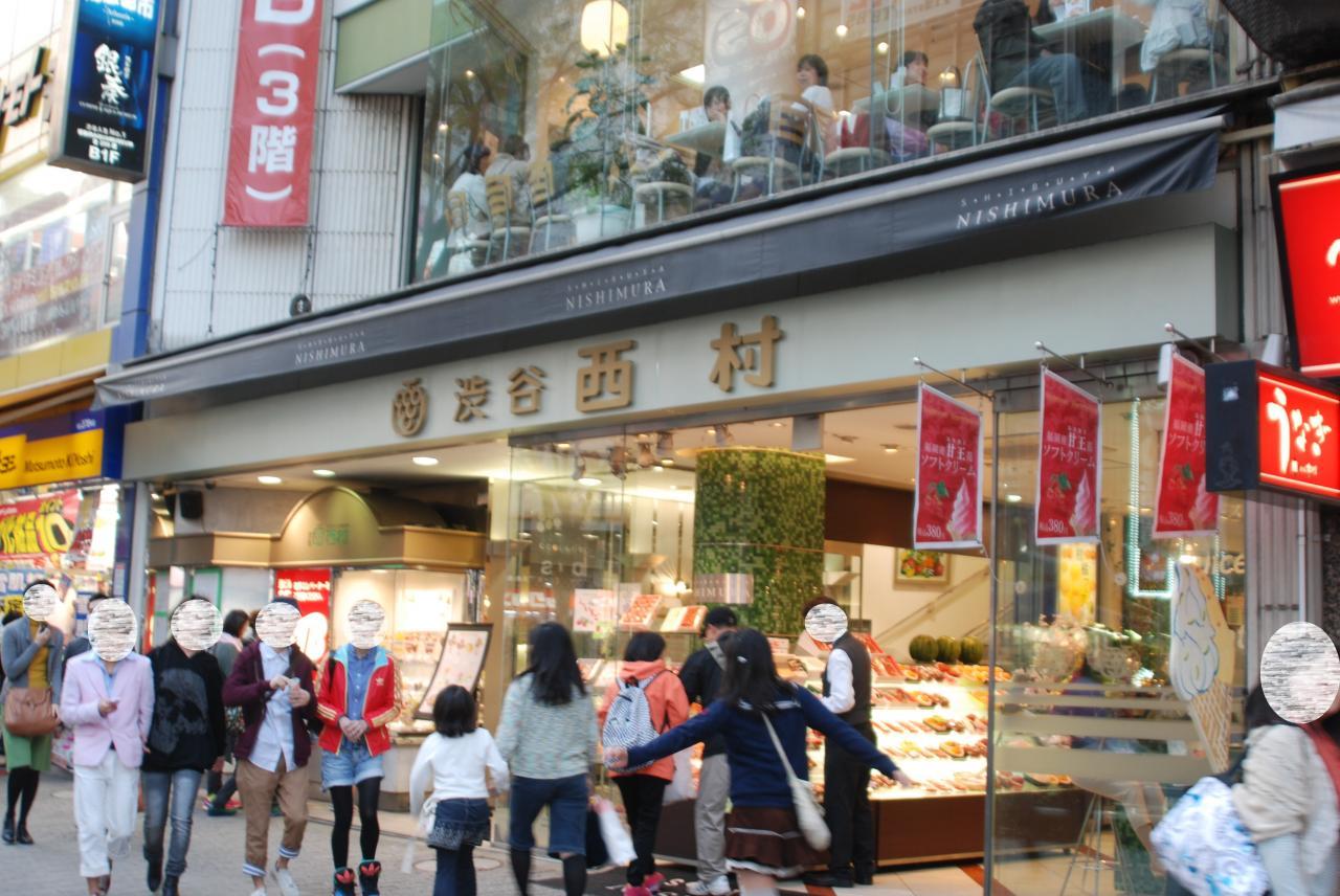 渋谷西村總本店道玄坂パーラー(店舗外観)