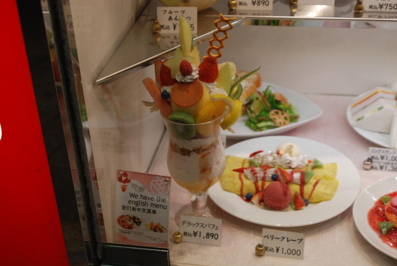 渋谷西村總本店道玄坂パーラー(サンプル)