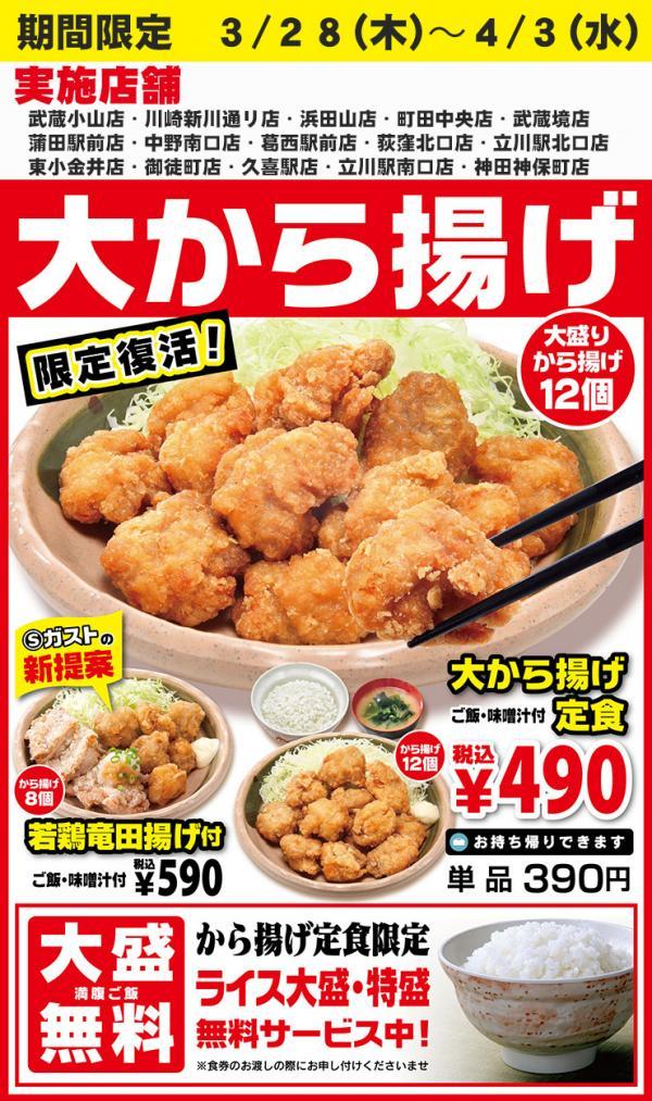 クイックレストランSガスト神田神保町店(お知らせ)