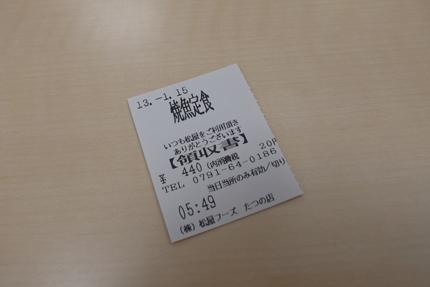 20130115_01