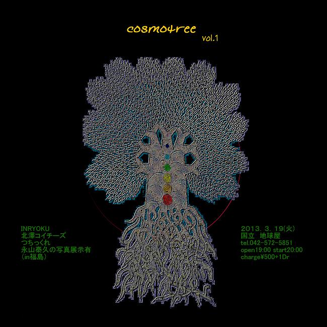 cosmotree 黒ナガヤン650