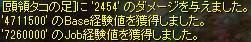 たこあしちゃんEXP