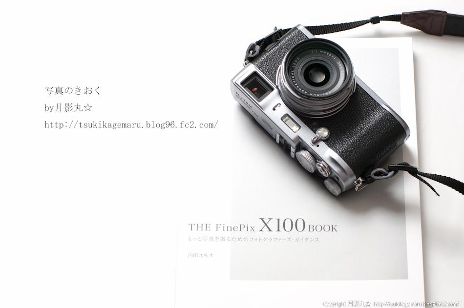 X100とムック本