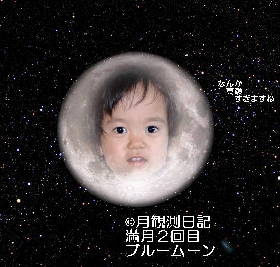 20120831tsuki2.jpg